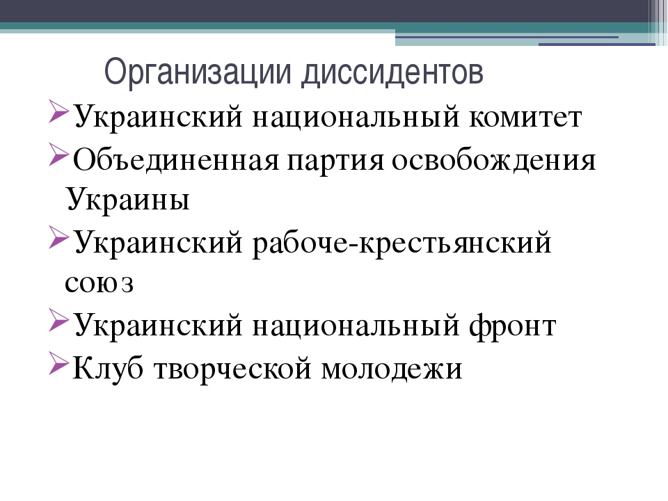 Организации диссидентов Украинский национальный комитет Объединенная партия о...