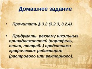 Домашнее задание Прочитать § 3.2 (3.2.3, 3.2.4). Придумать рекламу школьных п
