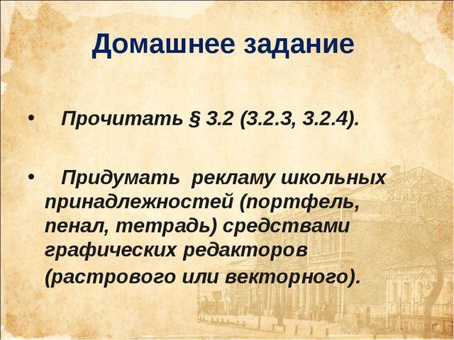 Домашнее задание Прочитать § 3.2 (3.2.3, 3.2.4). Придумать рекламу школьных п...
