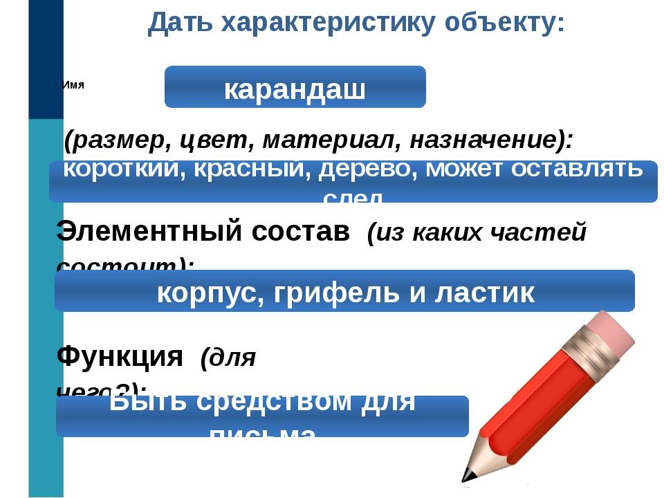 Дать характеристику объекту: Имя карандаш (размер, цвет, материал, назначение...