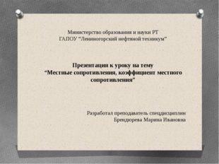 """Министерство образования и науки РТ ГАПОУ """"Лениногорский нефтяной техникум"""" П"""