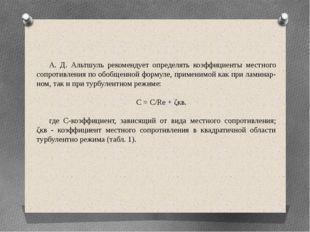 А. Д. Альтшуль рекомендует определять коэффициенты местного сопротивления по