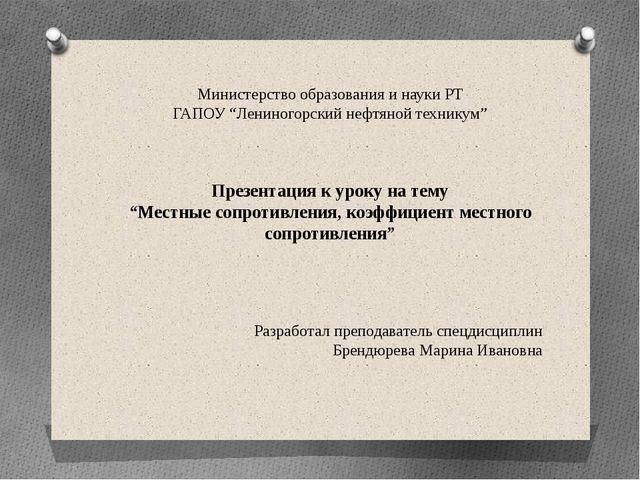 """Министерство образования и науки РТ ГАПОУ """"Лениногорский нефтяной техникум"""" П..."""