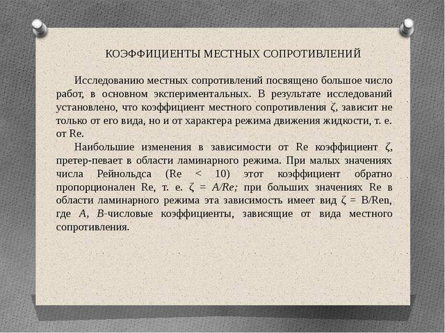 КОЭФФИЦИЕНТЫ МЕСТНЫХ СОПРОТИВЛЕНИЙ  Исследованию местных сопротивлений посвя...