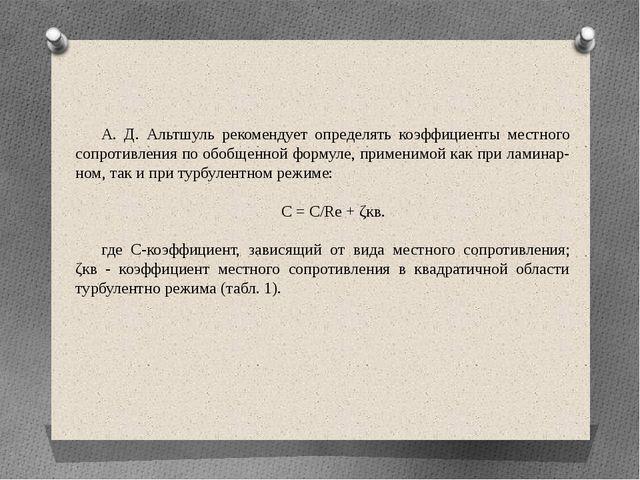 А. Д. Альтшуль рекомендует определять коэффициенты местного сопротивления по...