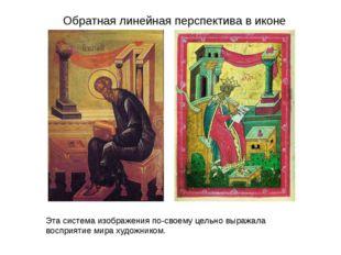 Эта система изображения по-своему цельно выражала восприятие мира художником.