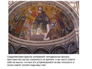 Средневековая фреска изображает неподвижные фигуры, пространство как бы опрок