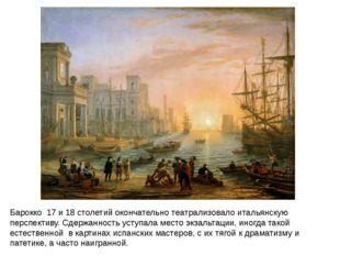 Барокко 17 и 18 столетий окончательно театрализовало итальянскую перспективу.