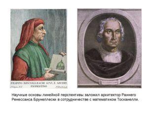 Научные основы линейной перспективы заложил архитектор Раннего Ренессанса Бру