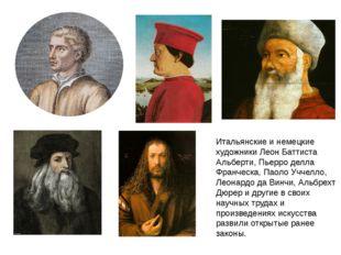 Итальянские и немецкие художники Леон Баттиста Альберти, Пьерро делла Франчес