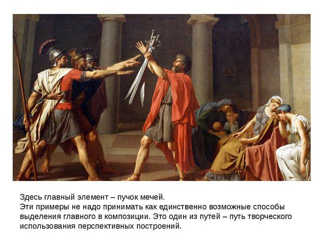 Здесь главный элемент – пучок мечей. Эти примеры не надо принимать как единст...
