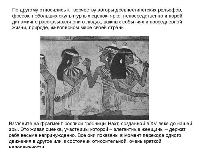 Взгляните на фрагмент росписи гробницы Нахт, созданной в XV веке до нашей эры...