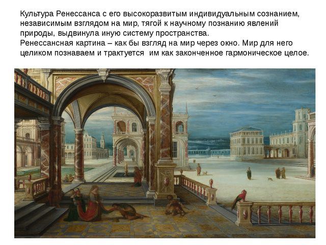 Культура Ренессанса с его высокоразвитым индивидуальным сознанием, независимы...