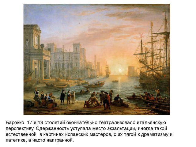 Барокко 17 и 18 столетий окончательно театрализовало итальянскую перспективу....