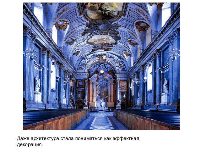Даже архитектура стала пониматься как эффектная декорация.