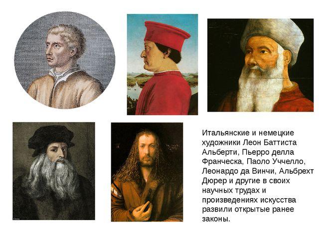 Итальянские и немецкие художники Леон Баттиста Альберти, Пьерро делла Франчес...