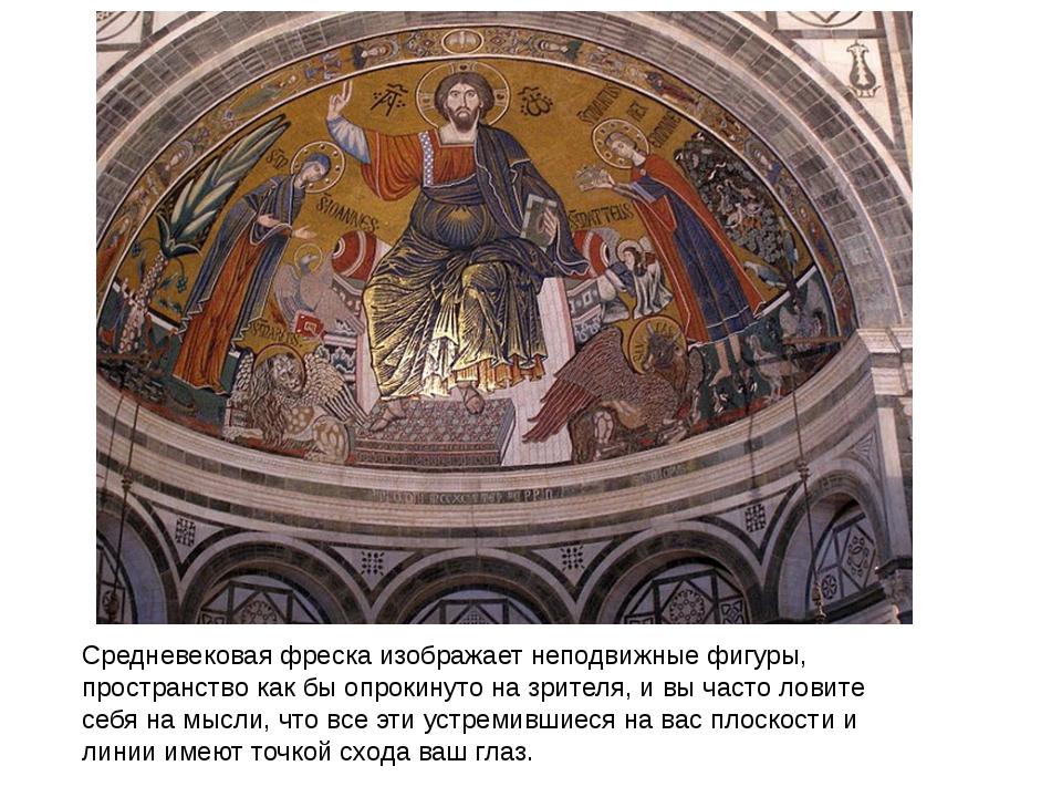 Средневековая фреска изображает неподвижные фигуры, пространство как бы опрок...