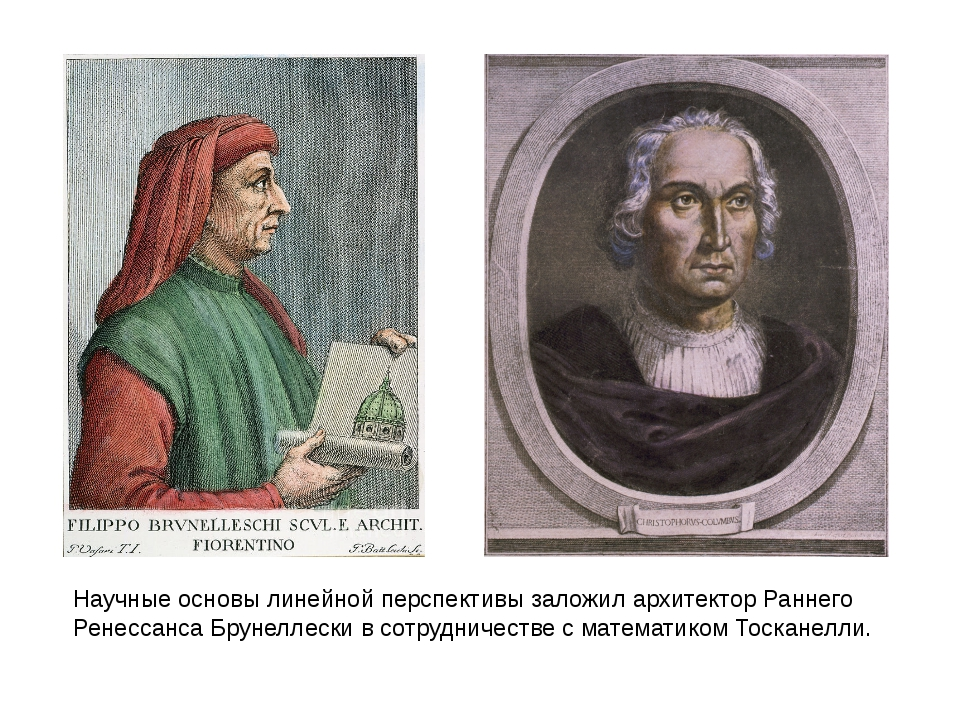 Научные основы линейной перспективы заложил архитектор Раннего Ренессанса Бру...
