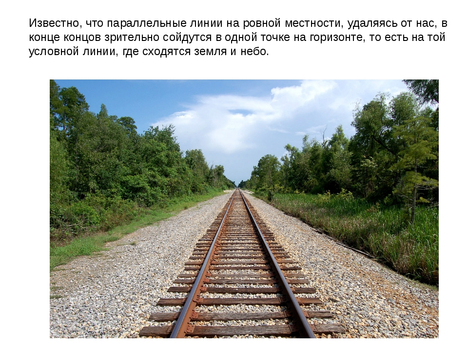 Известно, что параллельные линии на ровной местности, удаляясь от нас, в конц...