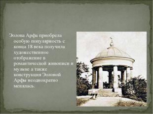 Эолова Арфа приобрела особую популярность с конца 18 века получила художестве
