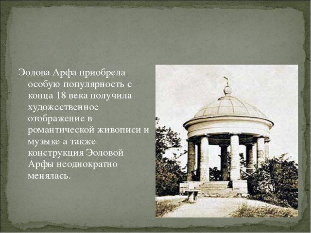 Эолова Арфа приобрела особую популярность с конца 18 века получила художестве...