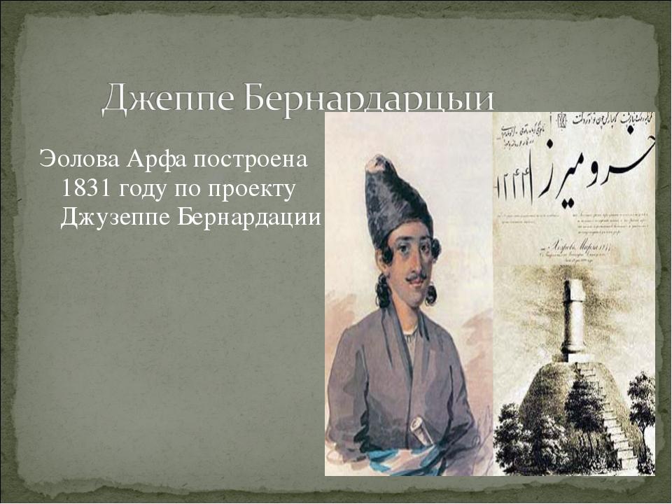 Эолова Арфа построена 1831 году по проекту Джузеппе Бернардации 20110222.jpg