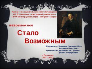 Конкурс исследовательских работ обучающихся «М. В. Ломоносов – наш первый уни
