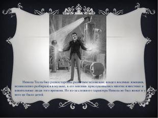 Никола Тесла был разносторонне развитым человеком: владел восемью языками, в