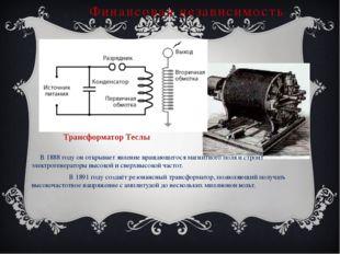 Финансовая независимость В 1888 году он открывает явление вращающегося магни