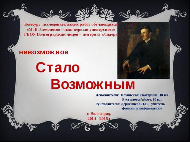 Конкурс исследовательских работ обучающихся «М. В. Ломоносов – наш первый уни...