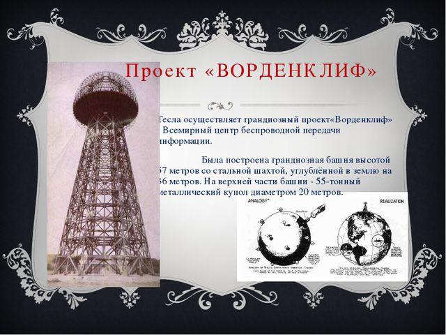 Тесла осуществляет грандиозный проект«Ворденклиф» - Всемирный центр беспровод...