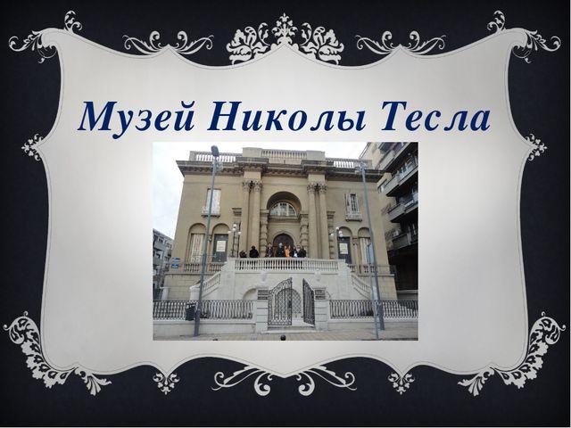 Музей Николы Тесла