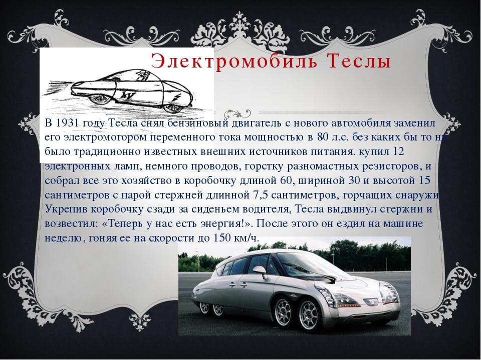 Электромобиль Теслы В 1931 году Тесла снял бензиновый двигатель с нового авто...