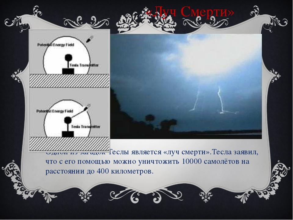 Одной из загадок Теслы является «луч смерти».Тесла заявил, что с его помощью...