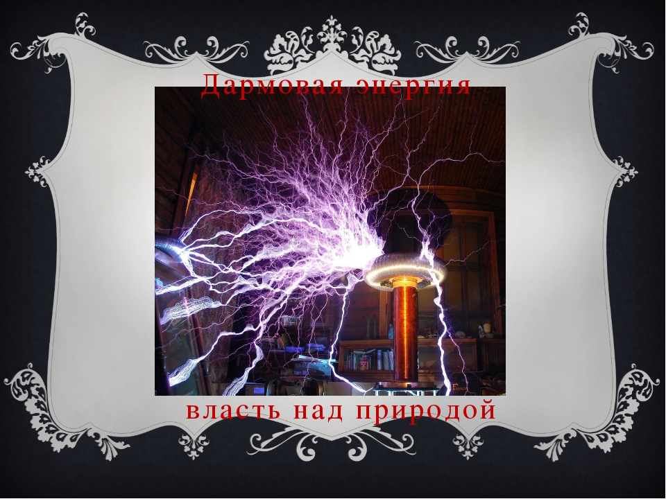 Дармовая энергия власть над природой