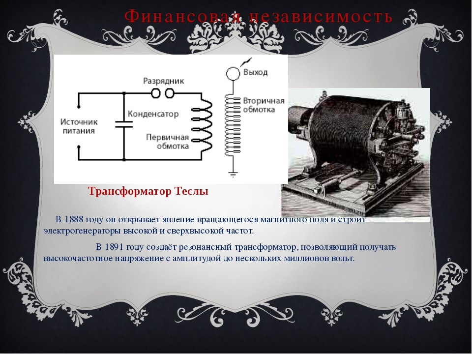 Финансовая независимость В 1888 году он открывает явление вращающегося магни...