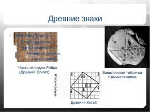 Древние знаки Часть папируса Райда (Древний Египет) Вавилонская табличка с вы