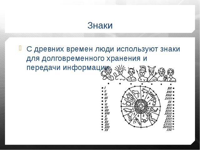 Знаки С древних времен люди используют знаки для долговременного хранения и п...