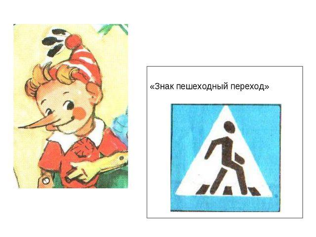 «Знак пешеходный переход»