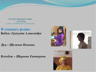 Русская народная сказка «Колобок» ( слегка современная и музыкальная) В глав