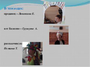 В эпизодах: продавец – Лопатина Е. кот Базилио – Грушута А. рассказчик(скомор