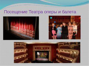 Посещение Театра оперы и балета