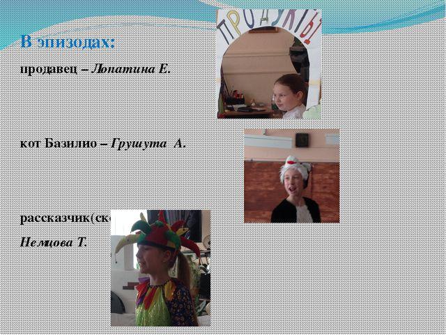 В эпизодах: продавец – Лопатина Е. кот Базилио – Грушута А. рассказчик(скомор...