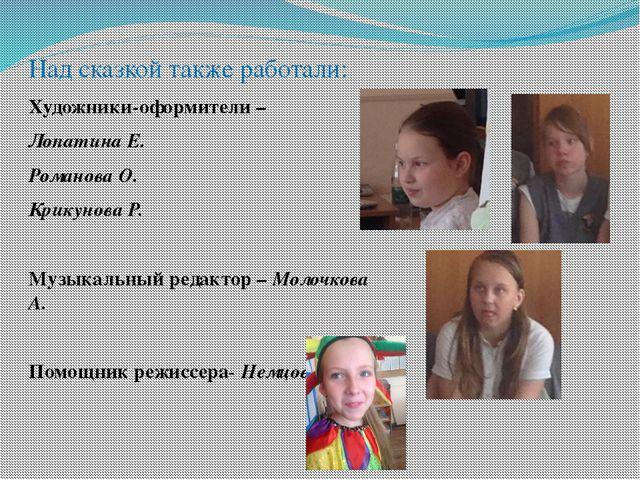 Над сказкой также работали: Художники-оформители – Лопатина Е. Романова О. Кр...