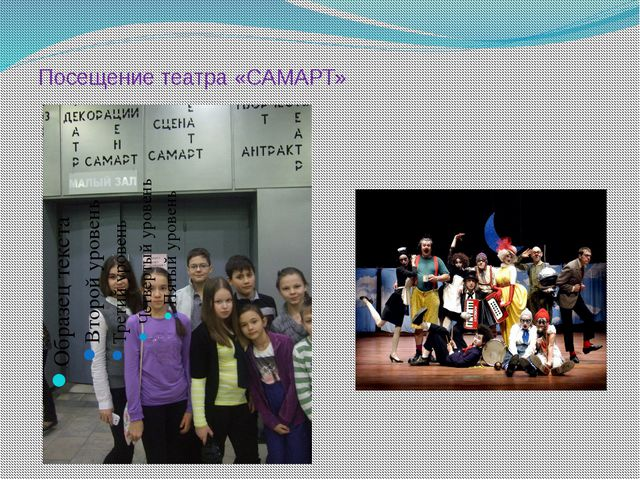 Посещение театра «САМАРТ»
