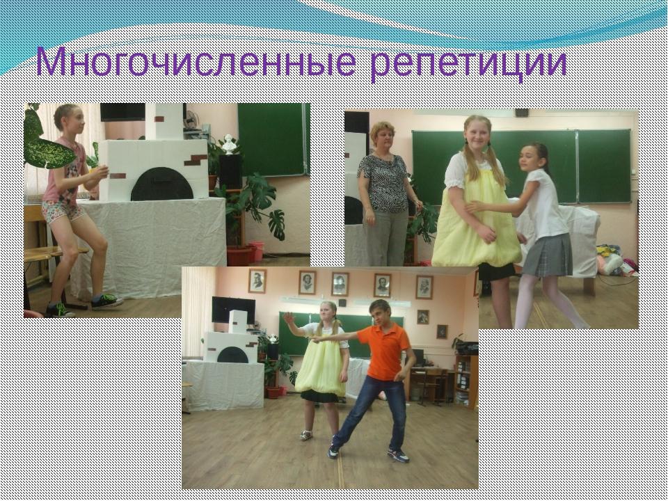 Многочисленные репетиции