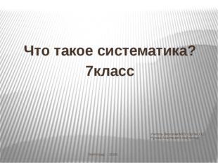 Учитель биологии МОУ СШ № 111 Рулева Анастасия Алексеевна. Что такое системат