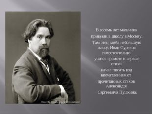 В восемь лет мальчика привезли в школу в Москву. Там отец завёл небольшую лав