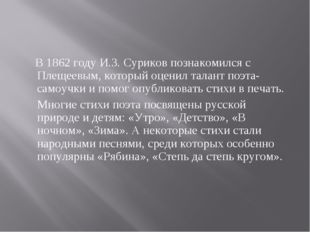 В 1862 году И.З. Суриков познакомился с Плещеевым, который оценил талант поэ