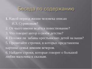 1. Какой период жизни человека описан И.З. Суриковым? 2. От чьего имени ведёт